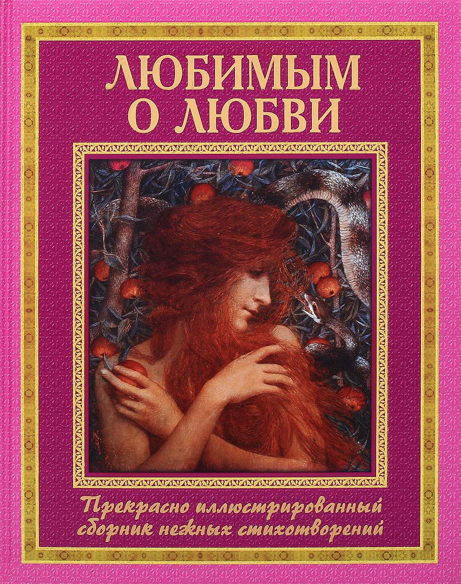 Любимым о любви сергей галиуллин чувство вины илегкие наркотики
