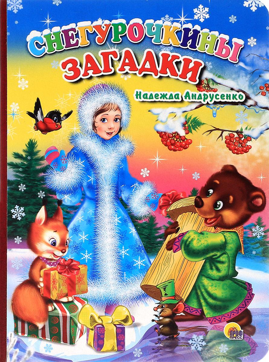 Надежда Андрусенко Снегурочкины загадки набор декоративной косметики для ногтей markwins barbie