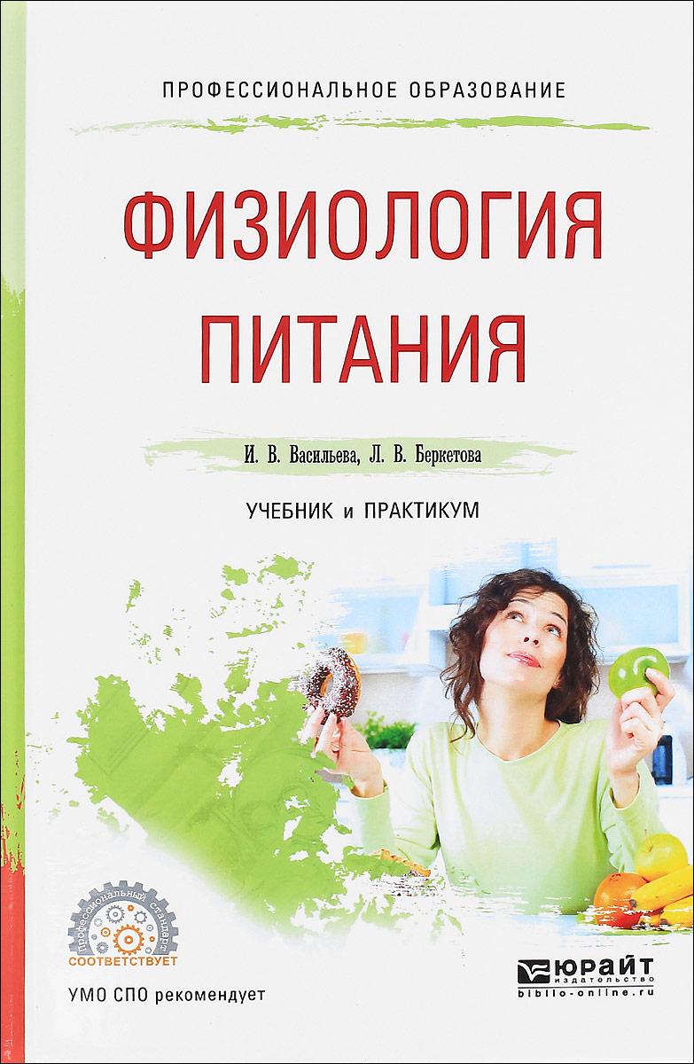 Физиология питания. Учебник