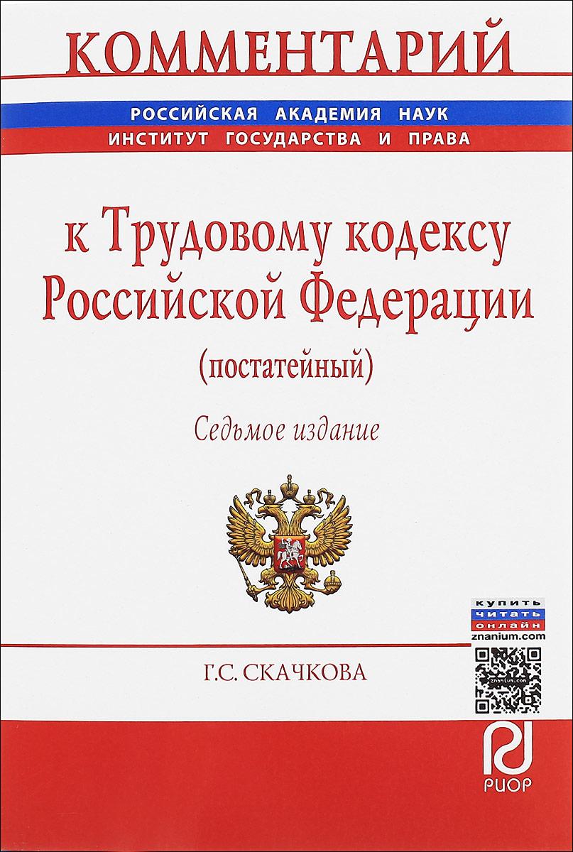 цена на Г. С. Скачкова Комментарий к Трудовому кодексу Российской Федерации (постатейный)