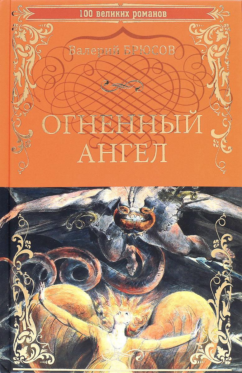 Валерий Брюсов Огненный ангел юлия романенкова маньеризм в искусстве европы xvi века