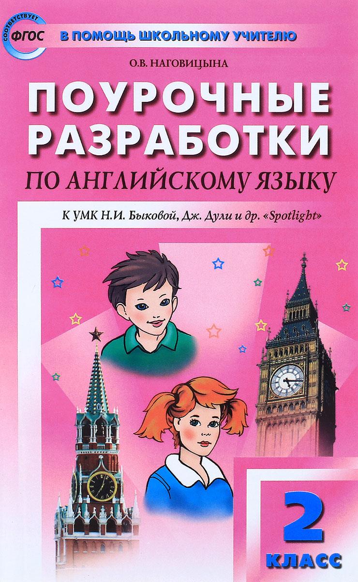 Английский язык. 2 класс. Поурочные разработки к УМК Н. И. Буковой, Дж. Дули