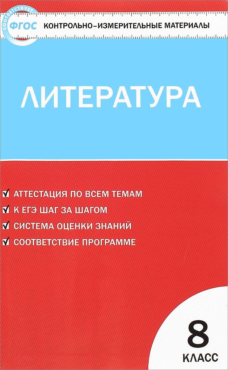 Рабочая программа по литературе 8 класс по учебнику м.в.черкезовой