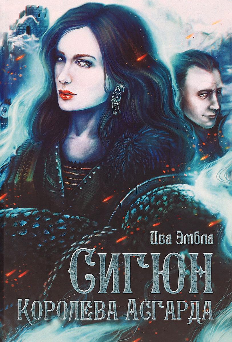Сигюн.  Королева Асгарда Главный среди них - Один, повелевающий эйнхериями, воинами, готовыми...
