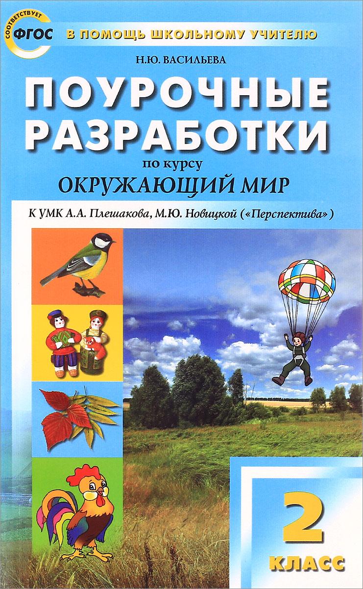 Окружающий мир. 2 класс. Поурочные разработки к УМК А. А. Плешакова, М. Ю. Новицкой