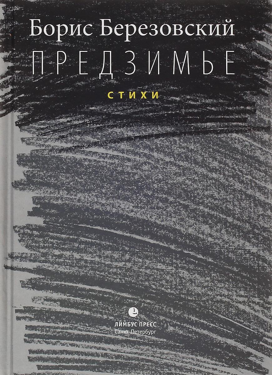 Борис Березовский Предзимье