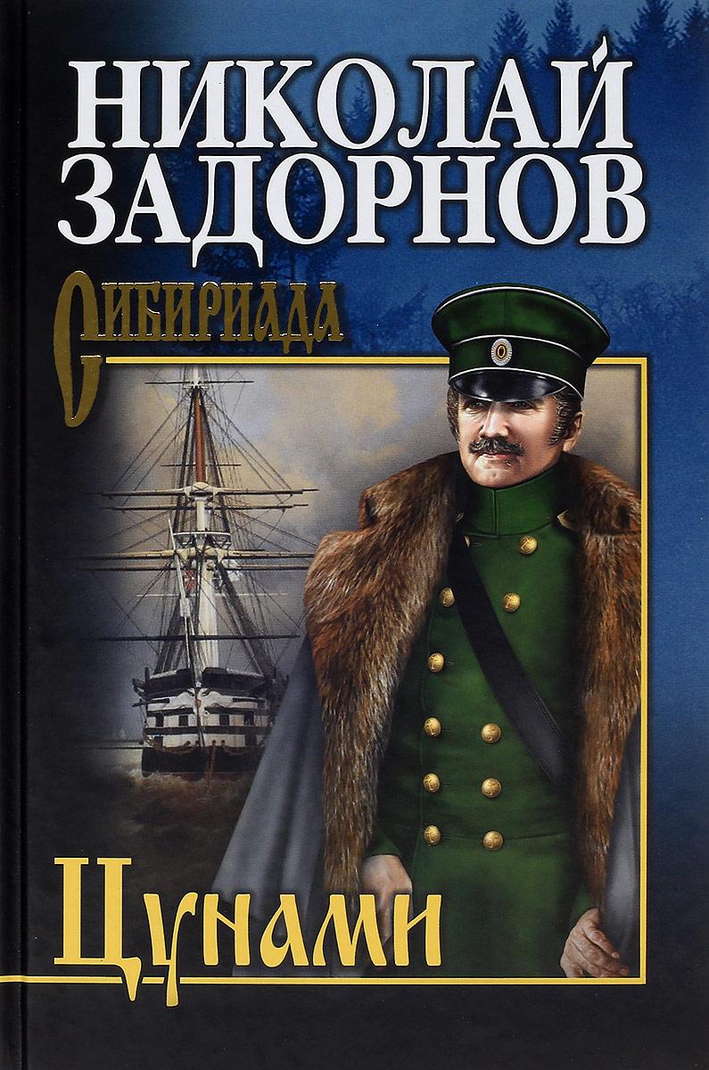 Цунами. Николай Задорнов
