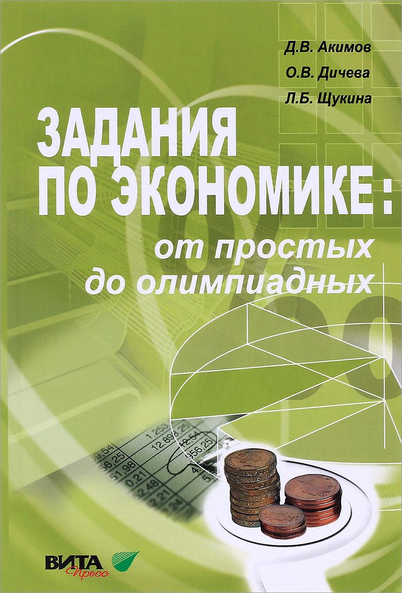 Задания по экономике. От простых до олимпиадных