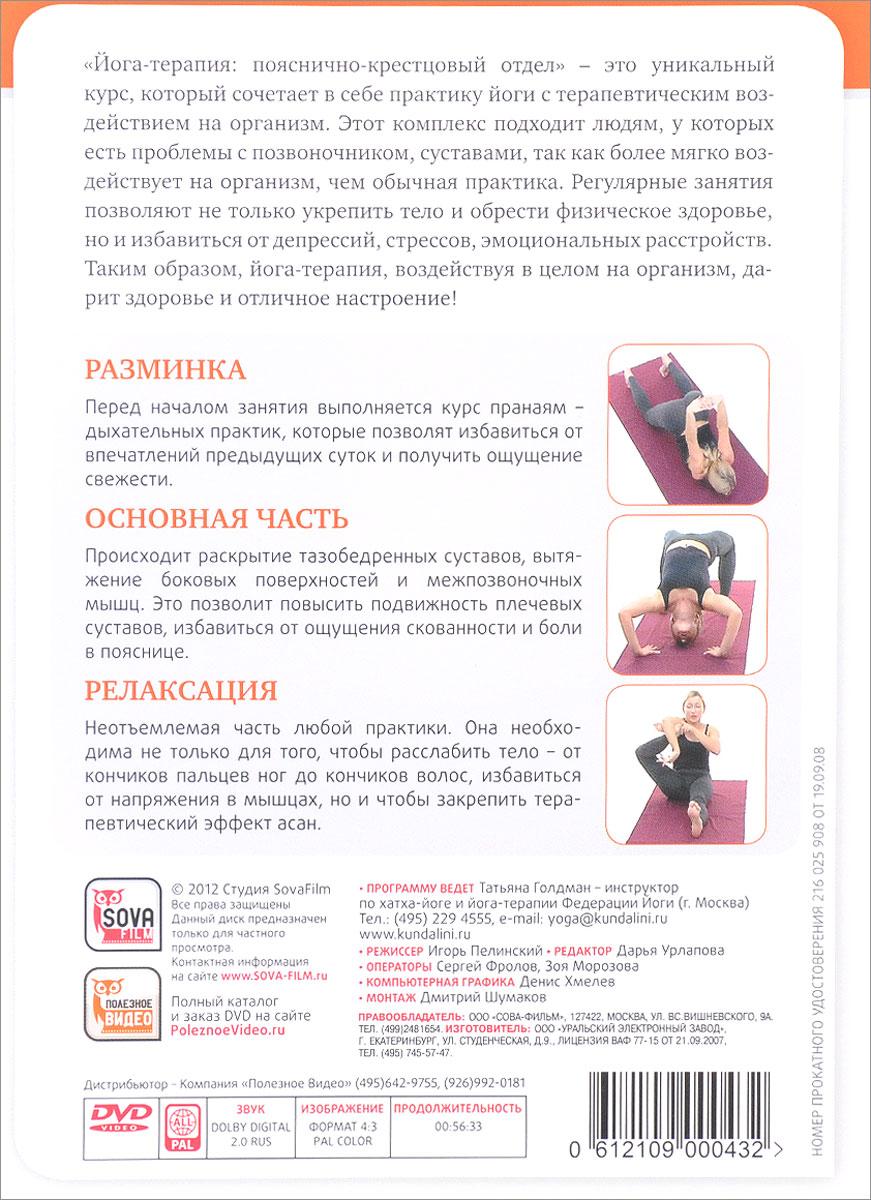 Йога-терапия:  пояснично-крестцовый отдел позвоночника Студия SovaFilm