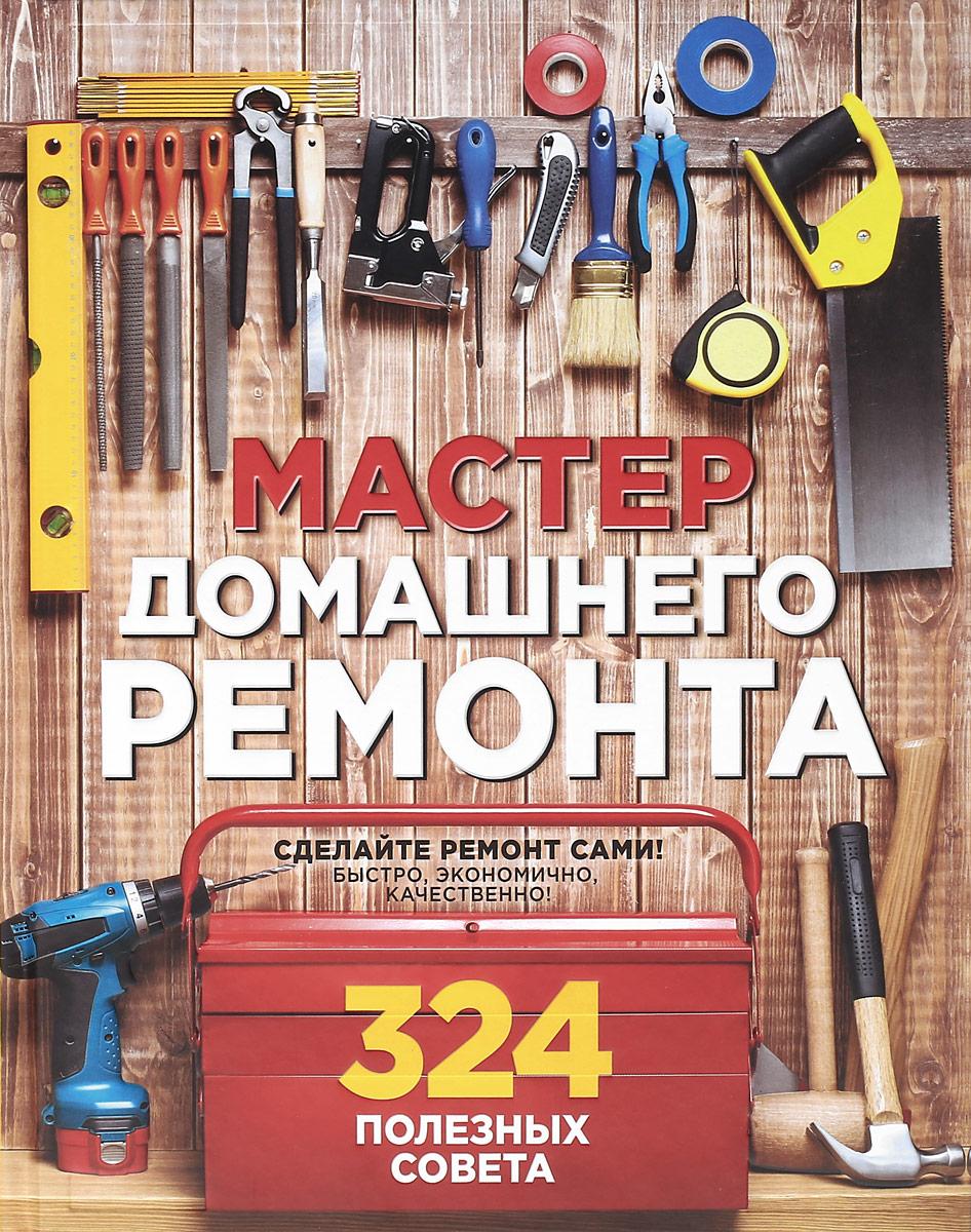 Мэтт Вебер Мастер домашнего ремонта. 324 полезных совета