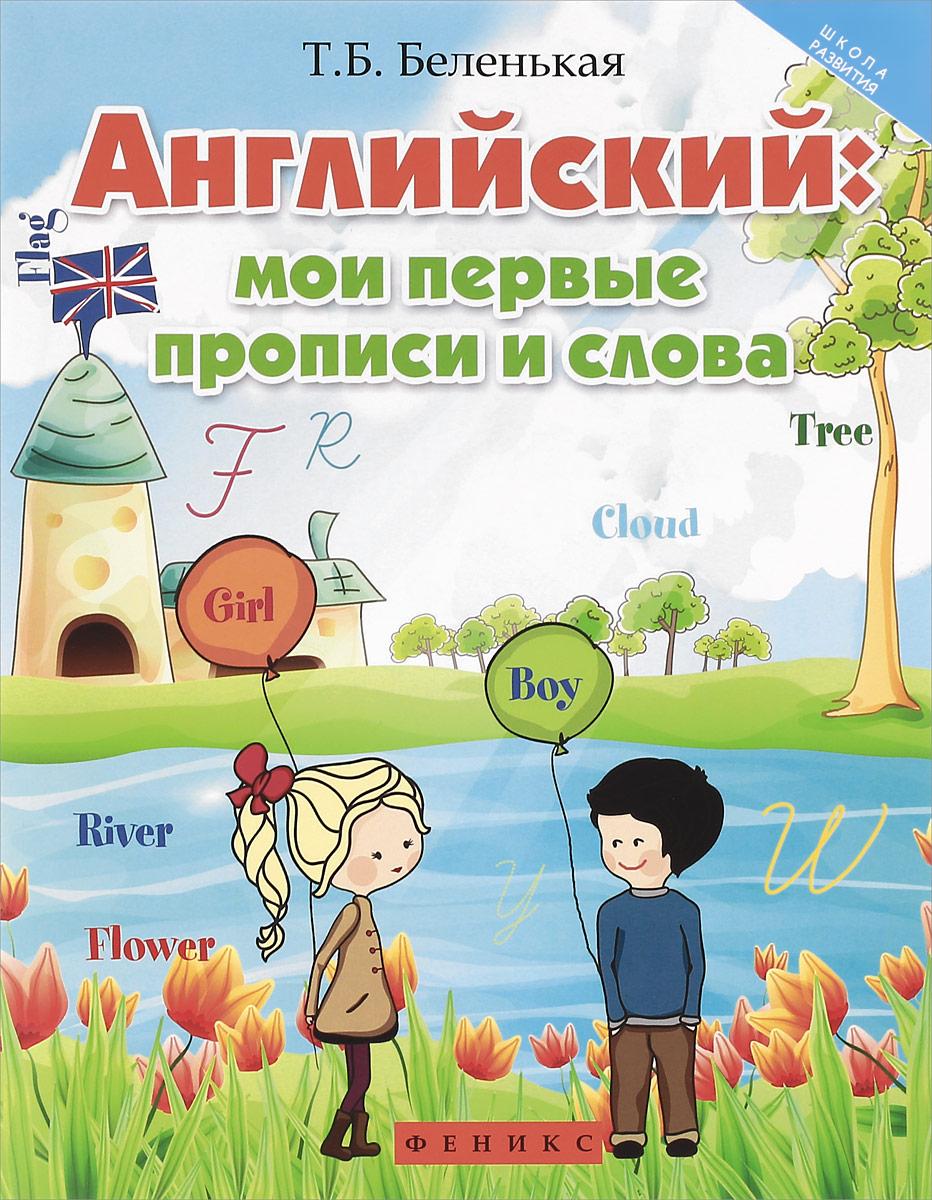 Купить Английский. Мои первые прописи и слова