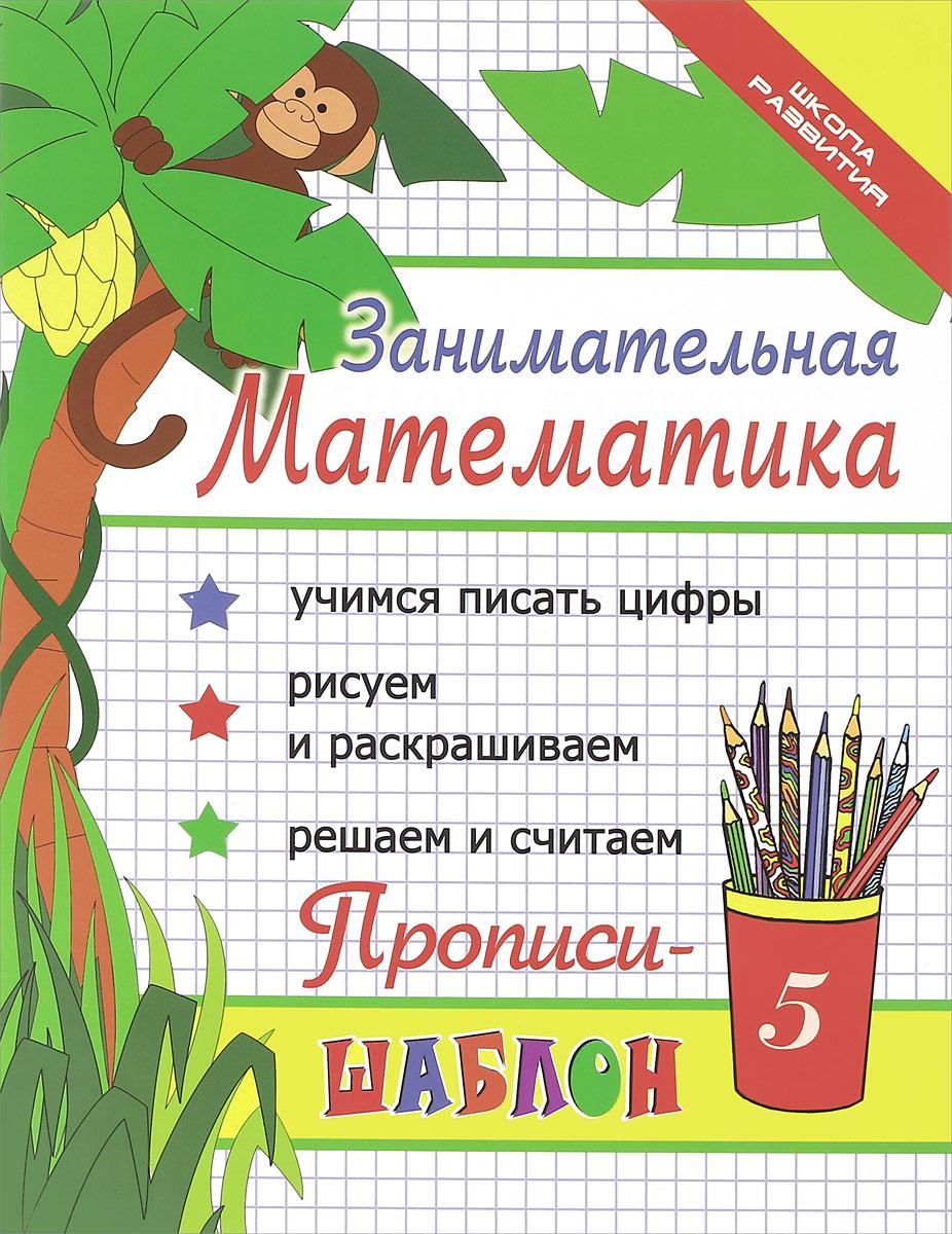 И. А. Яворовская Занимательная математика. Прописи-шаблон футболка шаблон
