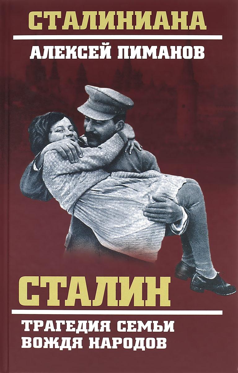 Алексей Пиманов Сталин. Трагедия семьи вождя народов