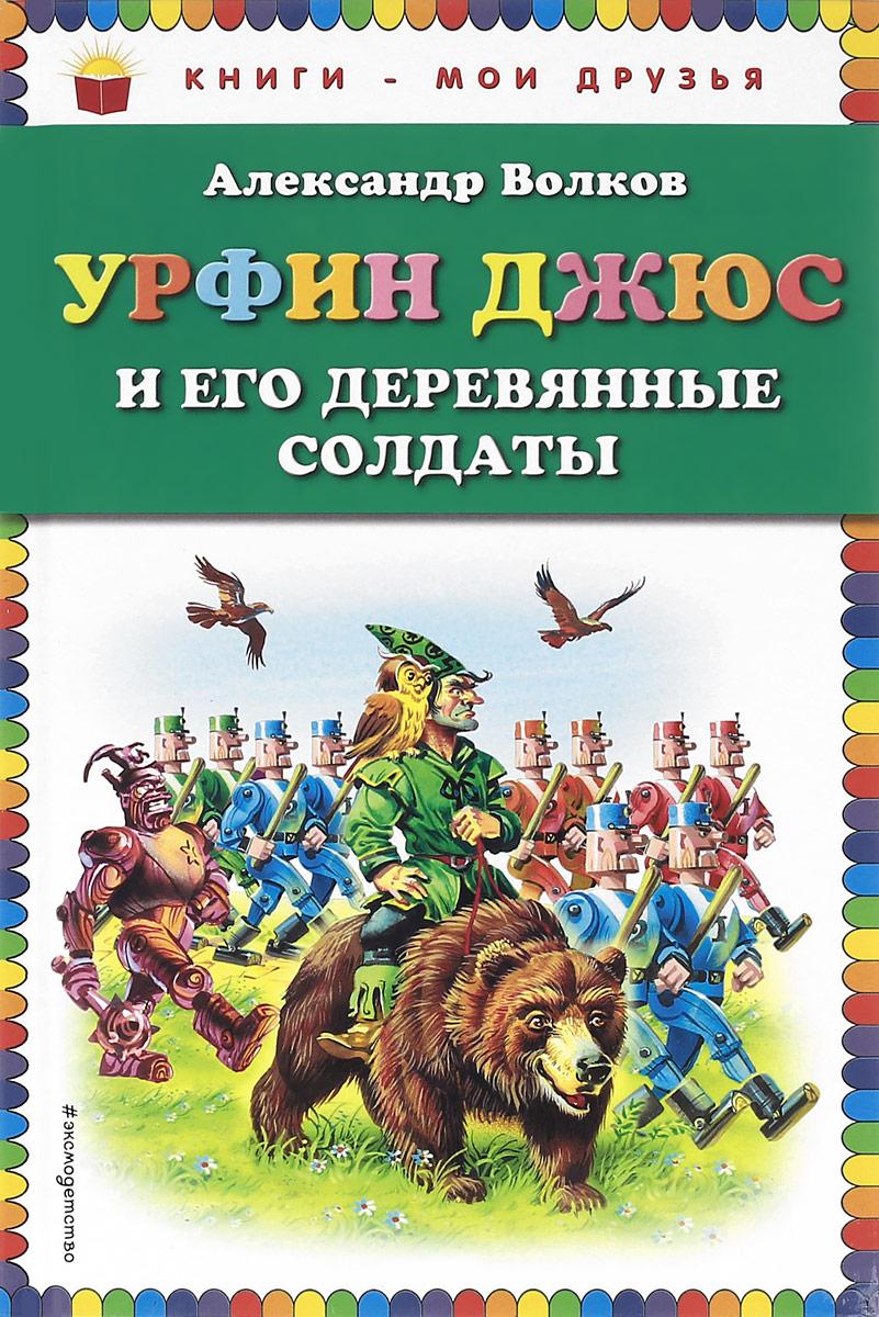 Александр Волков Урфин Джюс и его деревянные солдаты