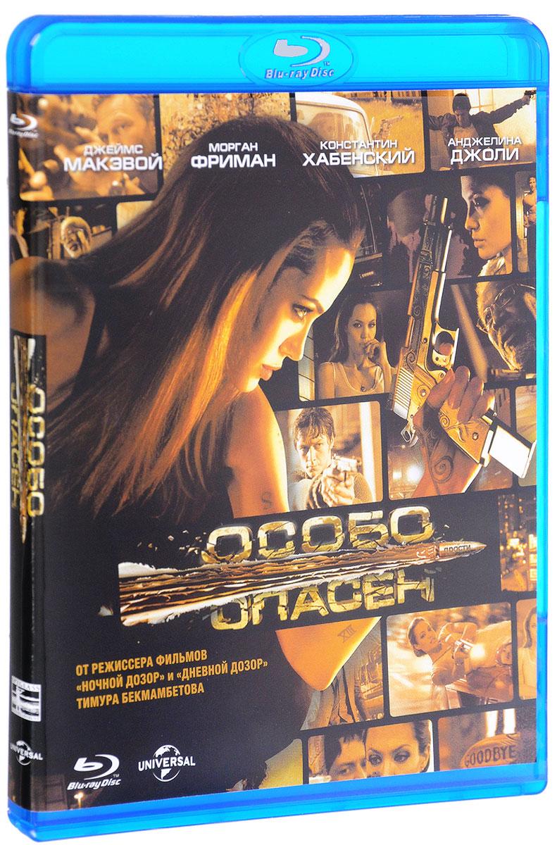 Особо опасен (Blu-ray)