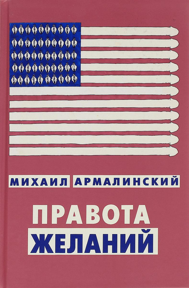 Zakazat.ru Правота желаний. Михаил Армалинский