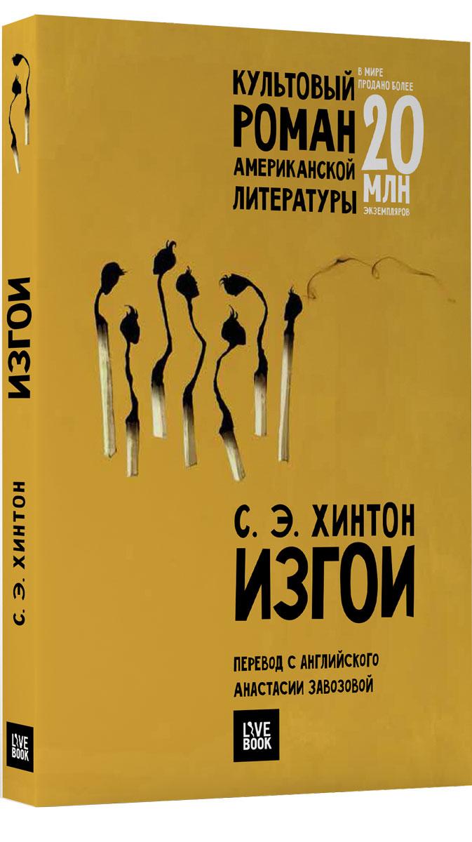 Изгои. С. Э. Хинтон
