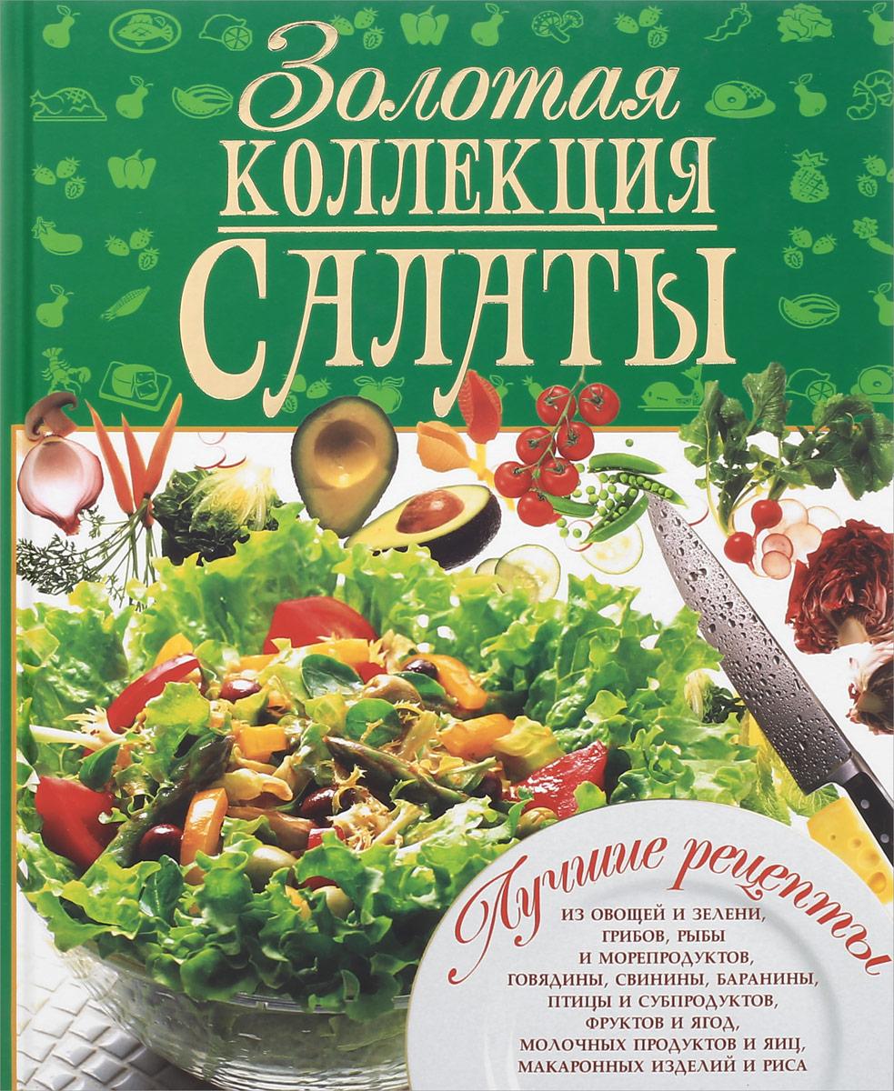 Салаты агафья звонарева домашние рецепты просто и вкусно