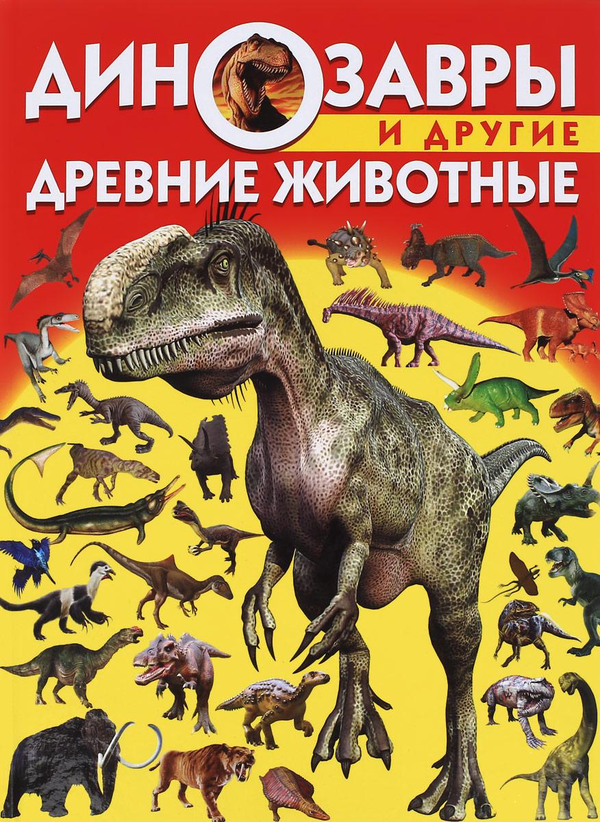 Олег Завязкин Динозавры и другие древние животные clever коллекция костей динозавры и другие доисторические животные р колсон