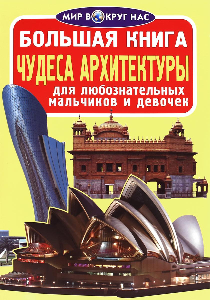 Большая книга. Чудеса архитектуры