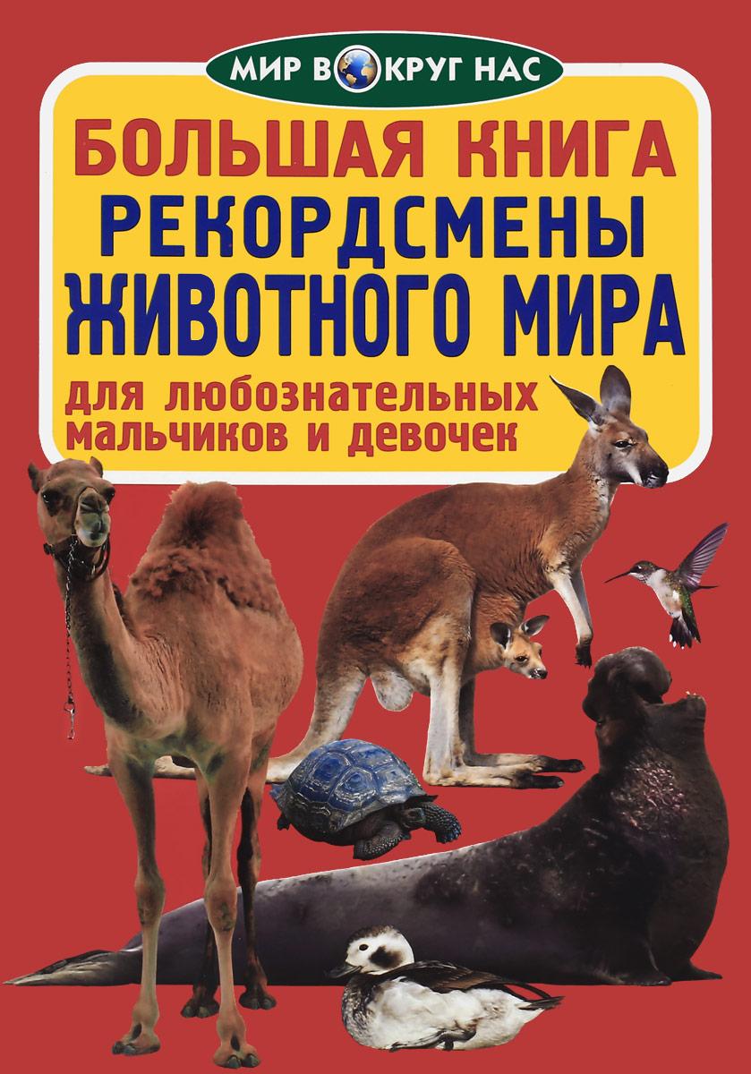 Большая книга. Рекордсмены животного мира бологова в моя большая книга о животных 1000 фотографий