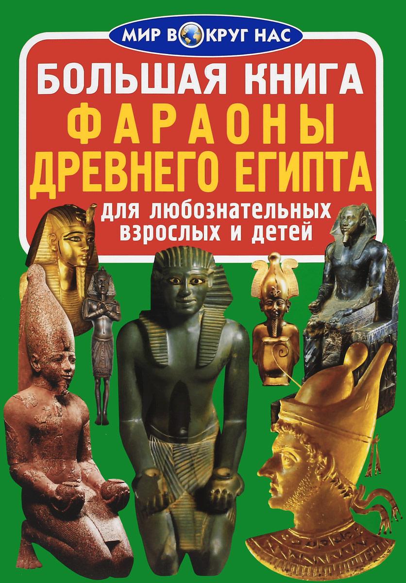 Большая книга. Фараоны Древнего Египта bosch gol 20 d