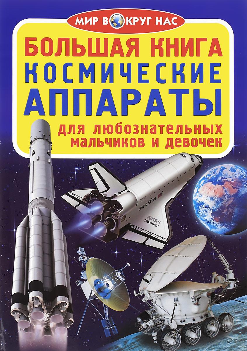Большая книга. Космические аппараты