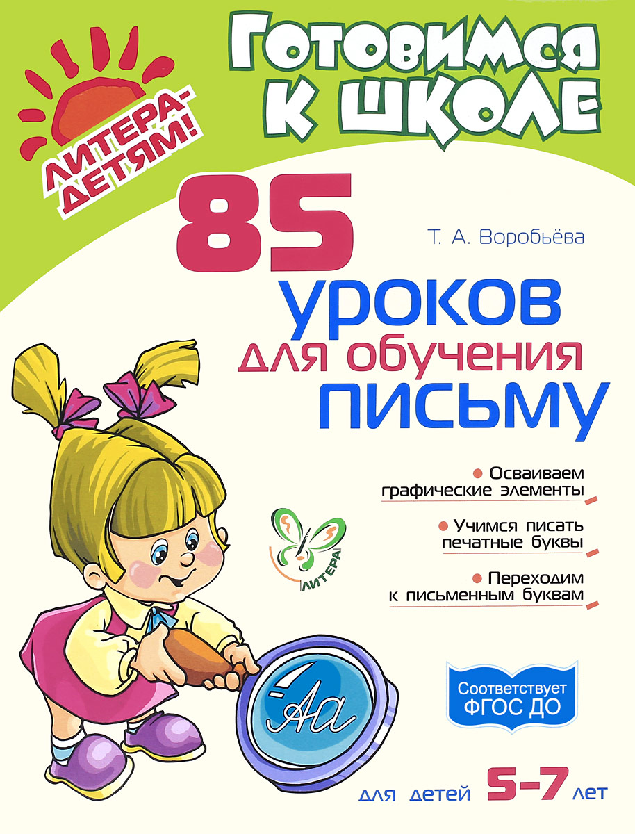 Т. А. Воробьева 85 уроков для обучения письму. Для детей 5-7 лет алиева т васюкова н художественная литература для детей 5 7 лет