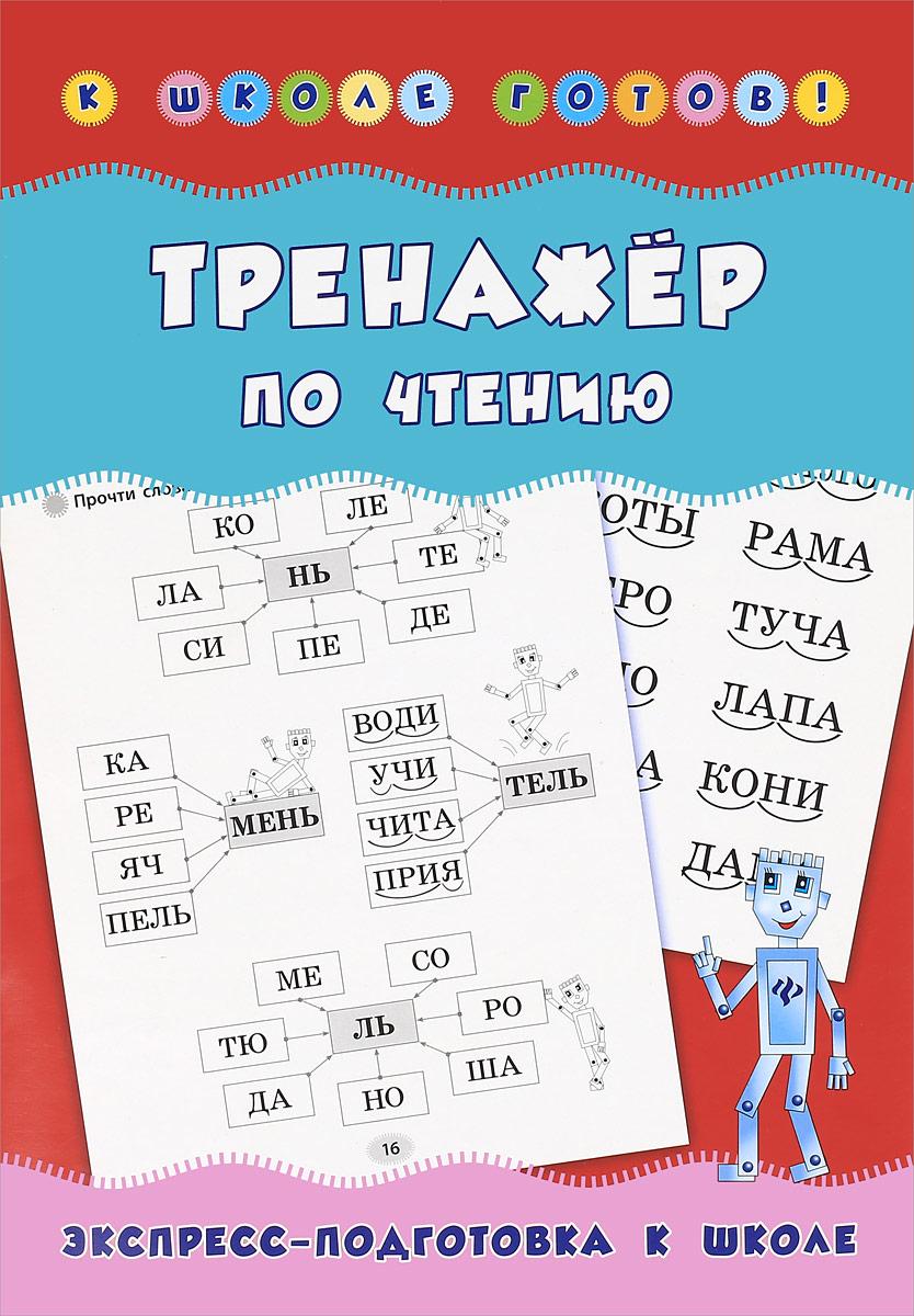 Н. С. Леонова Тренажер по чтению ульева е книга будущего первоклассника