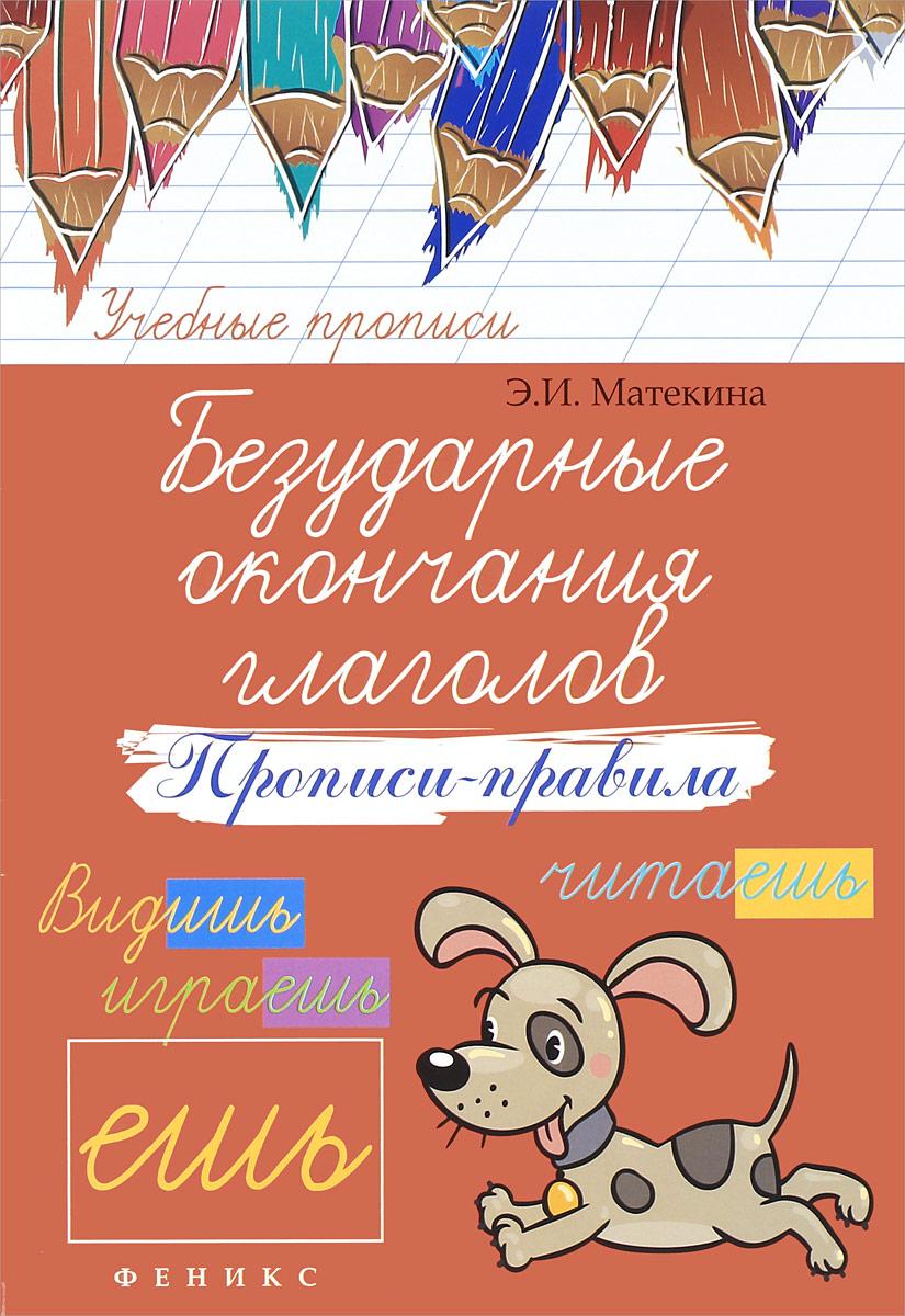 Э. И. Матекина Безударные окончания глаголов. Прописи-правила прописи для каллиграфии в москве