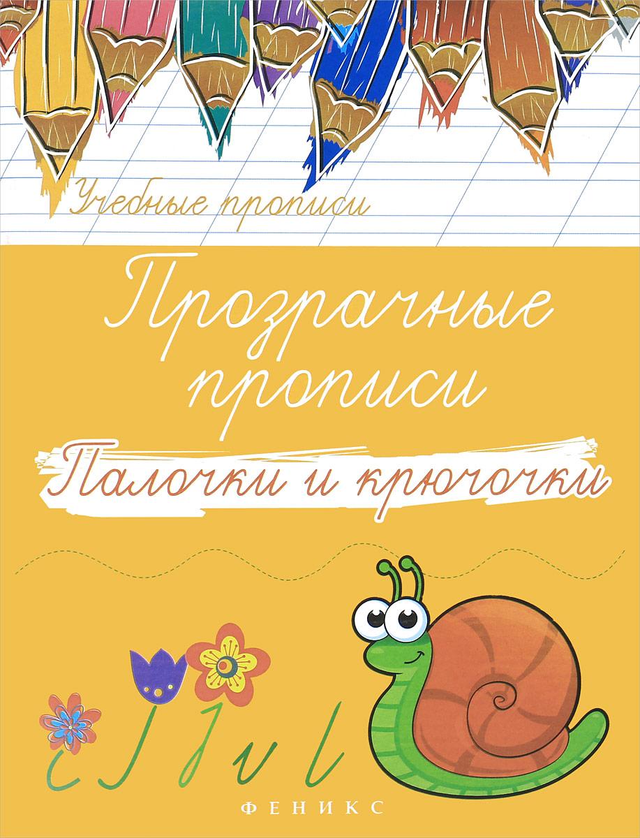 Палочки и крючочки. Прозрачные прописи учимся писать по точкам с волшебными прозрачными страницами для начальной школы