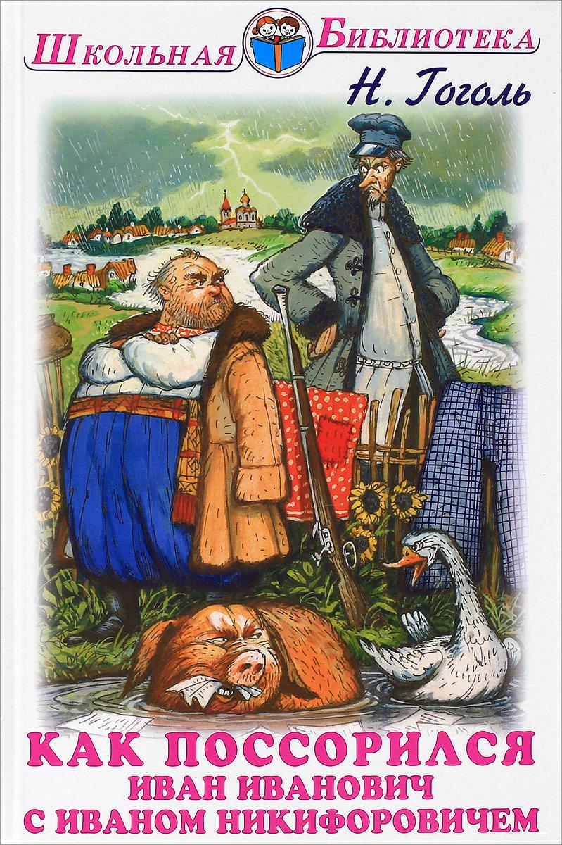 Н. Гоголь Как поссорился Иван Иванович с Иваном Никифоровичем иван комлев ковыль