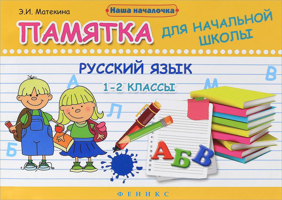 купить Э. И. Матекина Русский язык. 1-2 классы. Памятка для начальной школы по цене 84 рублей