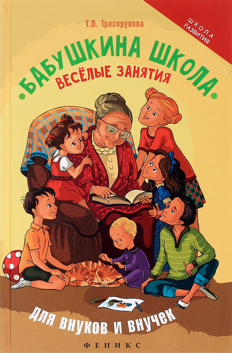 Т. П. Трясорукова Бабушкина школа. Веселые занятия для внуков и внучек