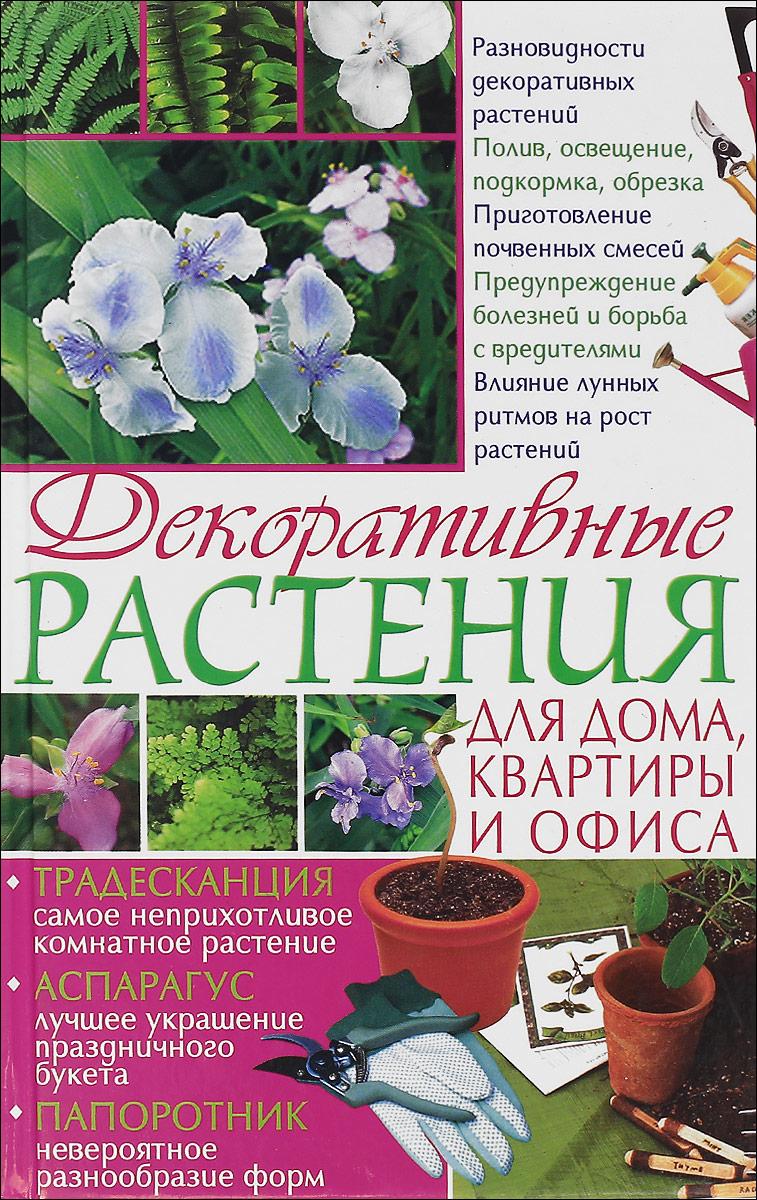 В. И. Копейка Декоративные растения для дома, квартиры и офиса