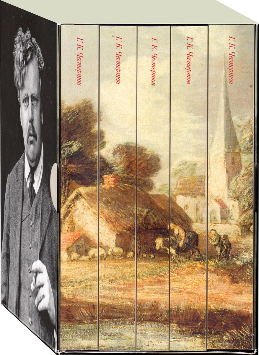 Гилберт Кийт Честертон Гилберт Кийт Честертон (комплект из 5 книг) честертон гилберт кийт расследование отца брауна