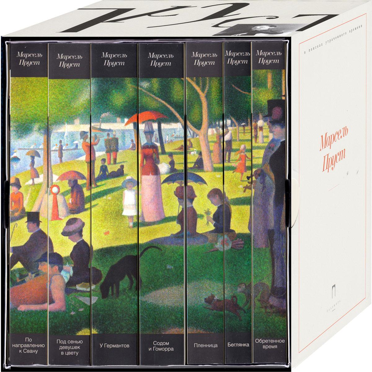 Марсель Пруст Марсель Пруст (комплект из 7 книг) в поисках священного по святым местам россии комплект из 2 книг