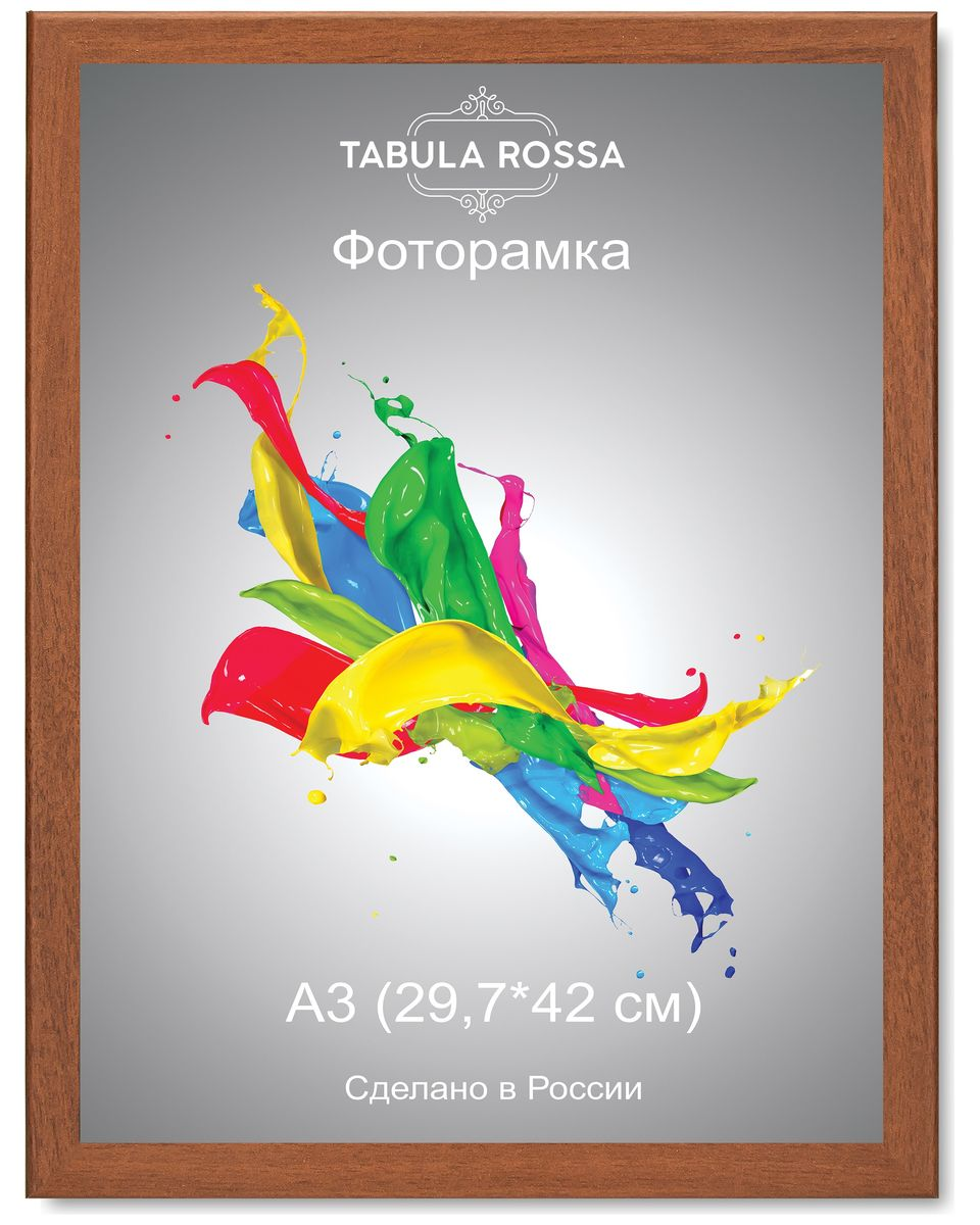 Фоторамка Tabula Rossa, цвет: орех, 29,7 х 42 см. ТР 6026ТР 6026Фоторамка Tabula Rossa выполнена в классическом стиле из высококачественного МДФ и стекла,защищающего фотографию. Оборотная сторона рамки оснащенаспециальной ножкой, благодаря которой ее можно поставить на стол или любоедругое место в доме или офисе. Также изделие дополнено двумя специальнымикреплениями для подвешивания на стену.Такая фоторамка не теряет своих свойств со временем, не деформируется и не выцветает. Она поможет вам оригинально и стильно дополнитьинтерьер помещения, а также позволит сохранить память о дорогих вам людях иинтересных событиях вашей жизни.