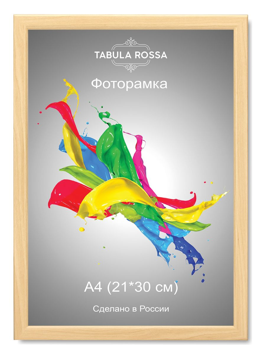 Фоторамка Tabula Rossa, цвет: клен, 21 х 30 см. ТР 6041ТР 6041Фоторамка Tabula Rossa выполнена в классическом стиле из высококачественного МДФ и стекла,защищающего фотографию. Оборотная сторона рамки оснащенаспециальной ножкой, благодаря которой ее можно поставить на стол или любоедругое место в доме или офисе. Также изделие дополнено двумя специальнымикреплениями для подвешивания на стену.Такая фоторамка не теряет своих свойств со временем, не деформируется и не выцветает. Она поможет вам оригинально и стильно дополнитьинтерьер помещения, а также позволит сохранить память о дорогих вам людях иинтересных событиях вашей жизни.