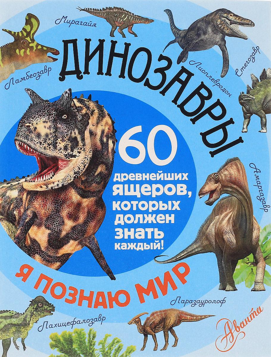 А. В. Тихонов Динозавры. 60 древнейших ящеров, которых должен знать каждый! а а спектор все что должен знать каждый образованный человек об истории