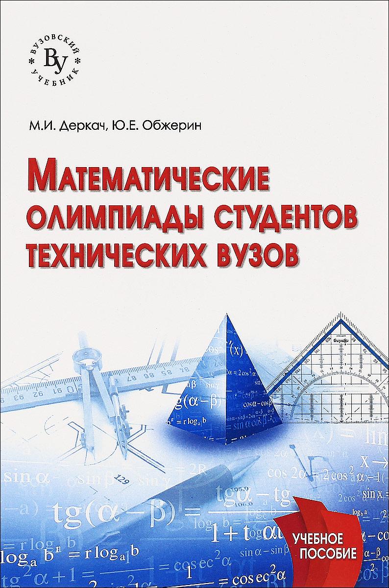 Математические олимпиады студентов технических вузов. Учебное пособие
