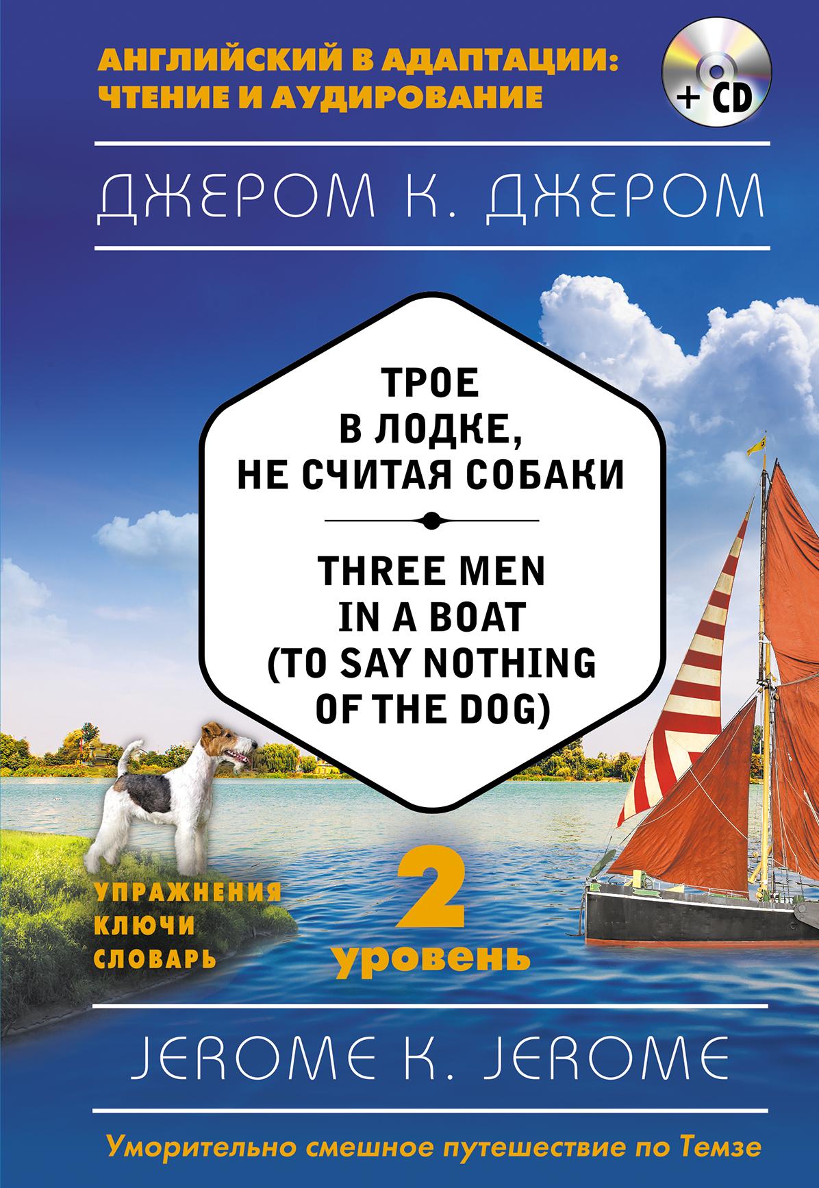 Джером К.  Джером Трое в лодке, не считая собаки = Three Men in a Boat (to say Nothing of the Dog) (+ CD). 2-й уровень