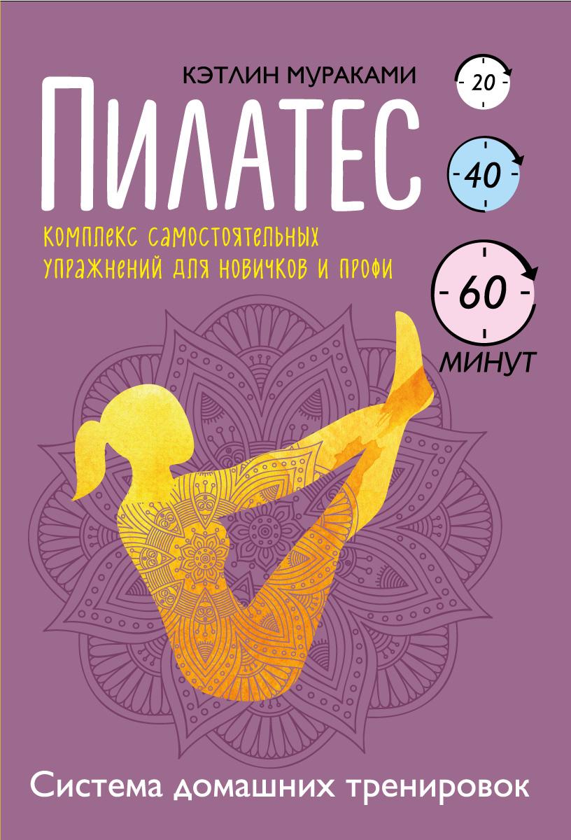 Пилатес. Комплекс самостоятельных упражнений для новичков и профи. Кэтлин Мураками