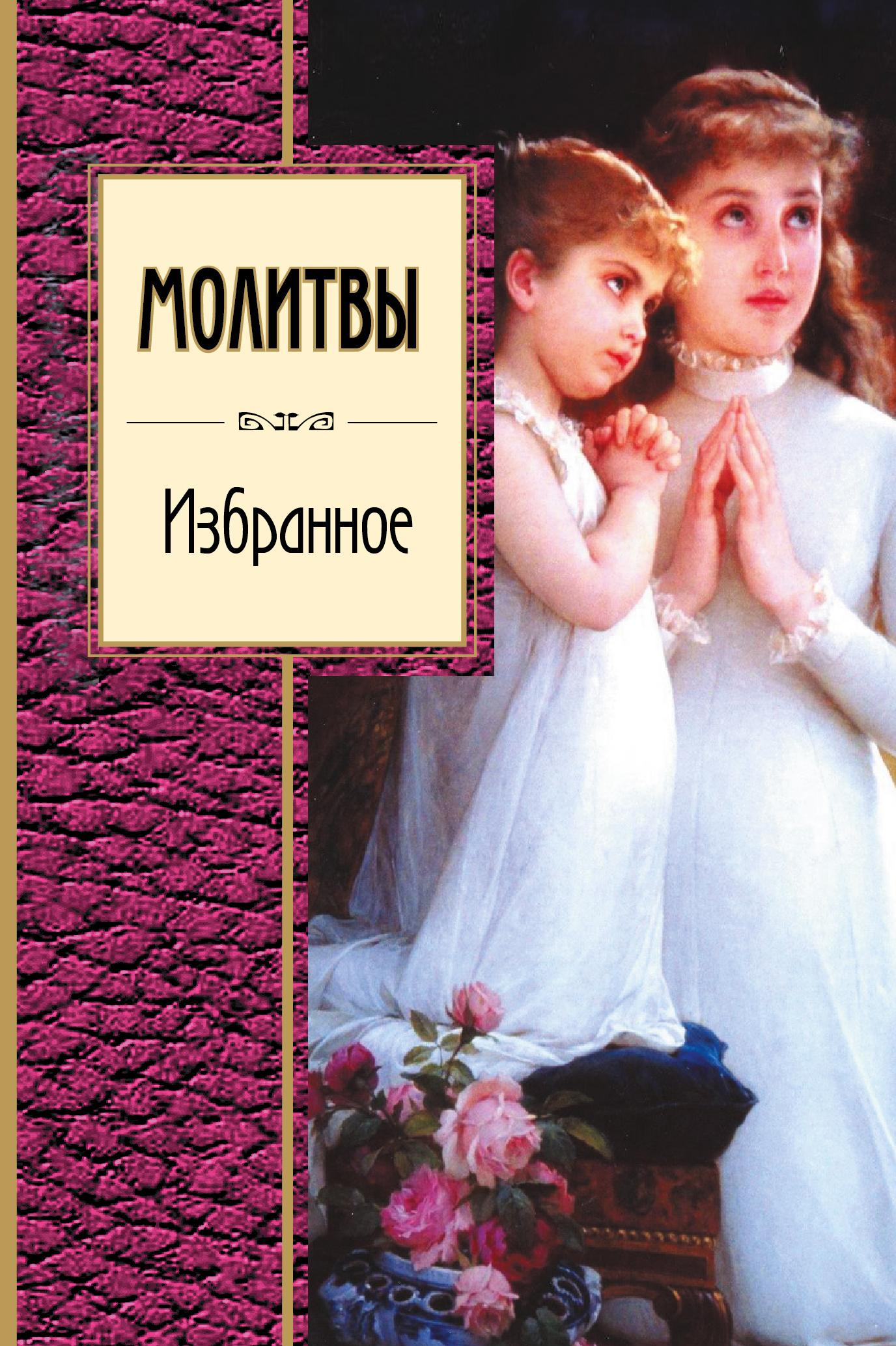 Молитвы любовные драмы русских поэтов