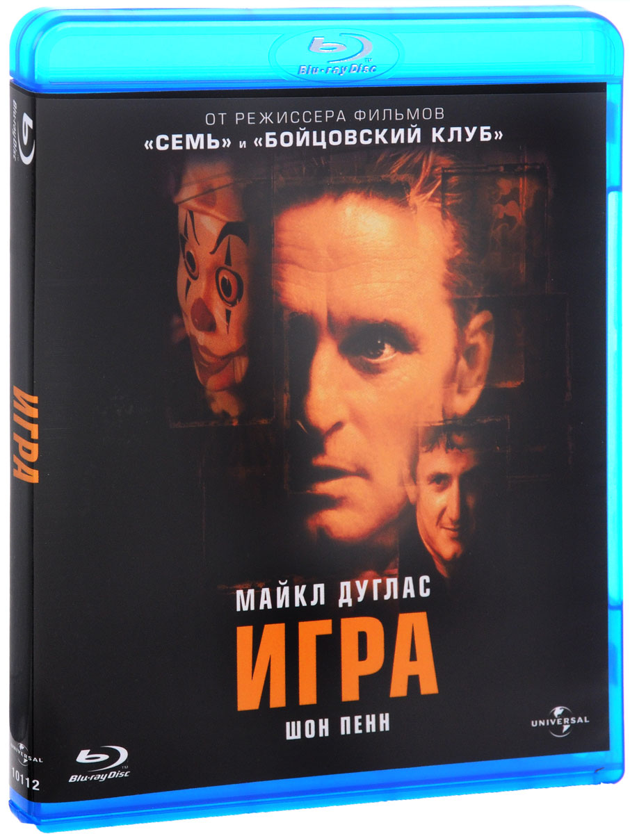 Игра (Blu-ray)