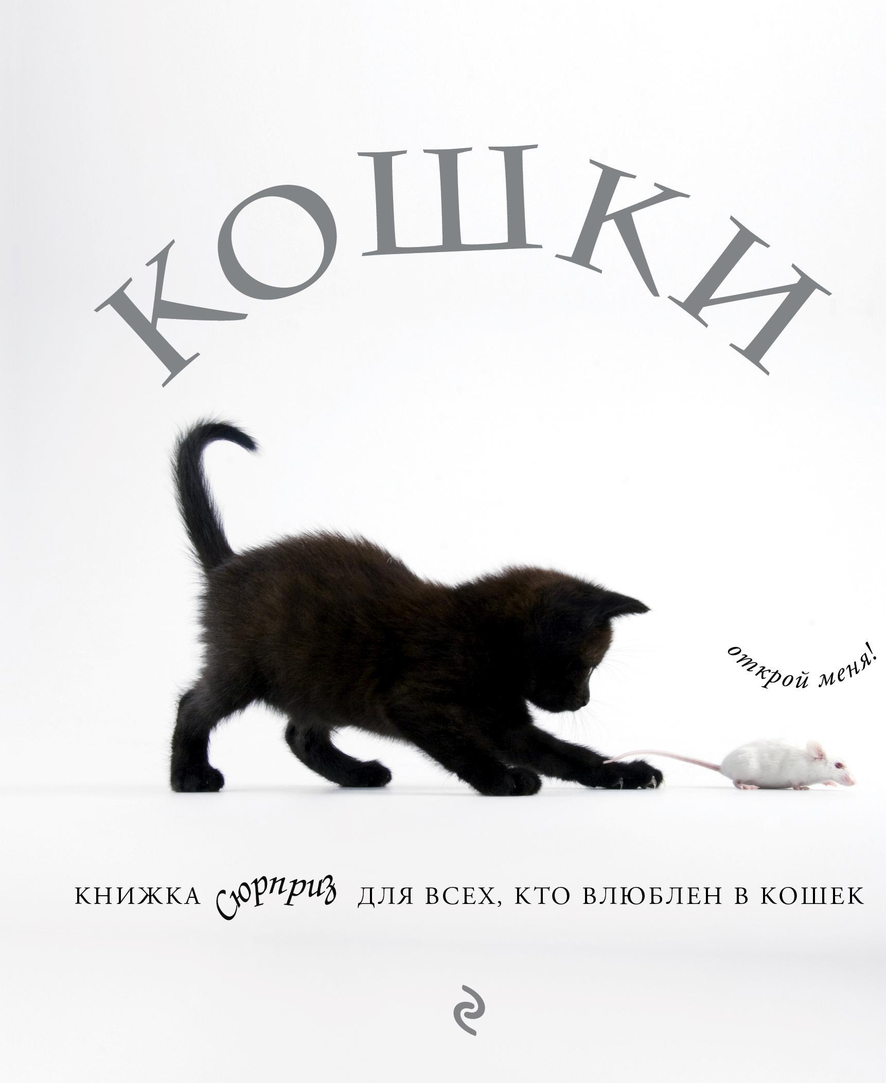 Zakazat.ru: Кошки. Книжка-сюрприз для всех, кто влюблен в кошек (Лицензия). Жан Кювелье