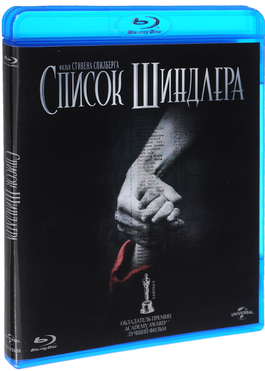 Список Шиндлера (Blu-ray) великий диктатор blu ray