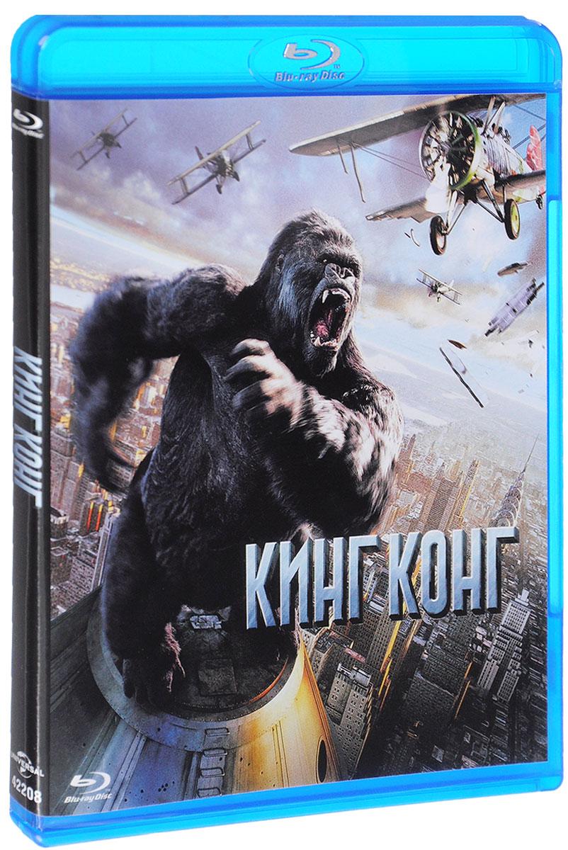 Кинг Конг (Blu-ray) horrows блэк джек