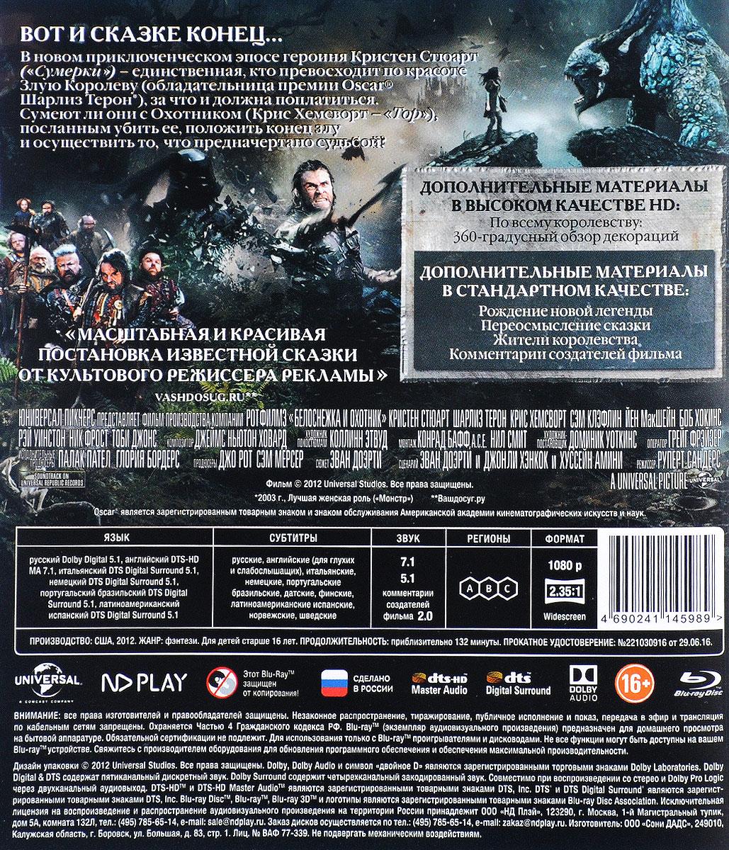 Белоснежка и охотник (Blu-ray) Universal Pictures