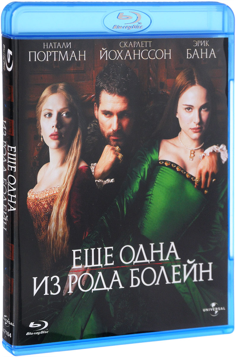 Еще одна из рода Болейн (Blu-ray) long yi taishan jade rat necklace body wangcai anti villain 8000386